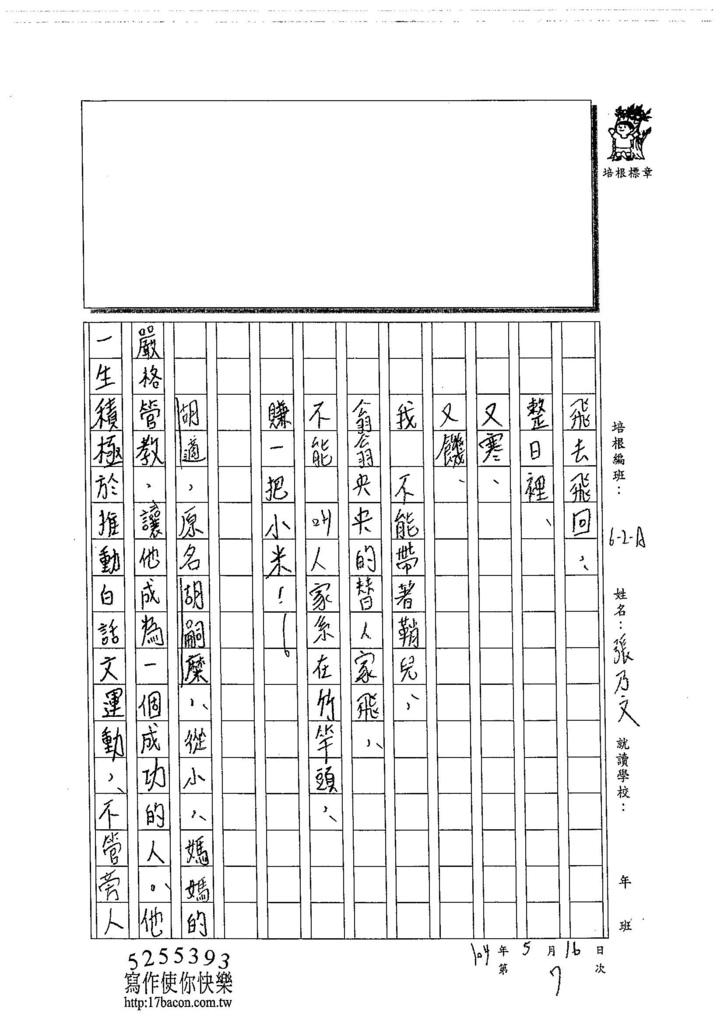 104WA407張乃文 (2)
