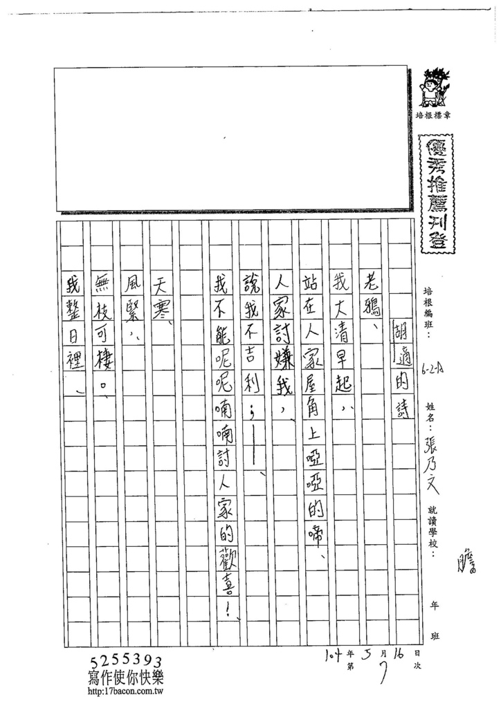 104WA407張乃文 (1)