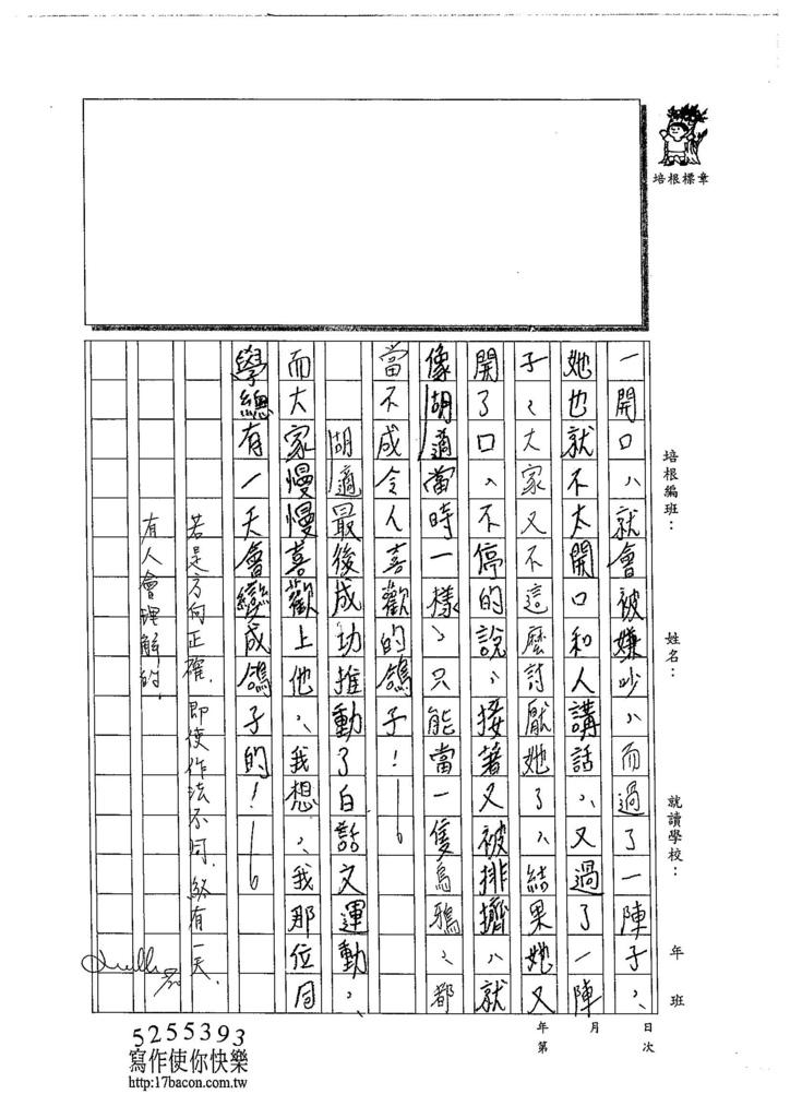 104WA407張乃文 (4)