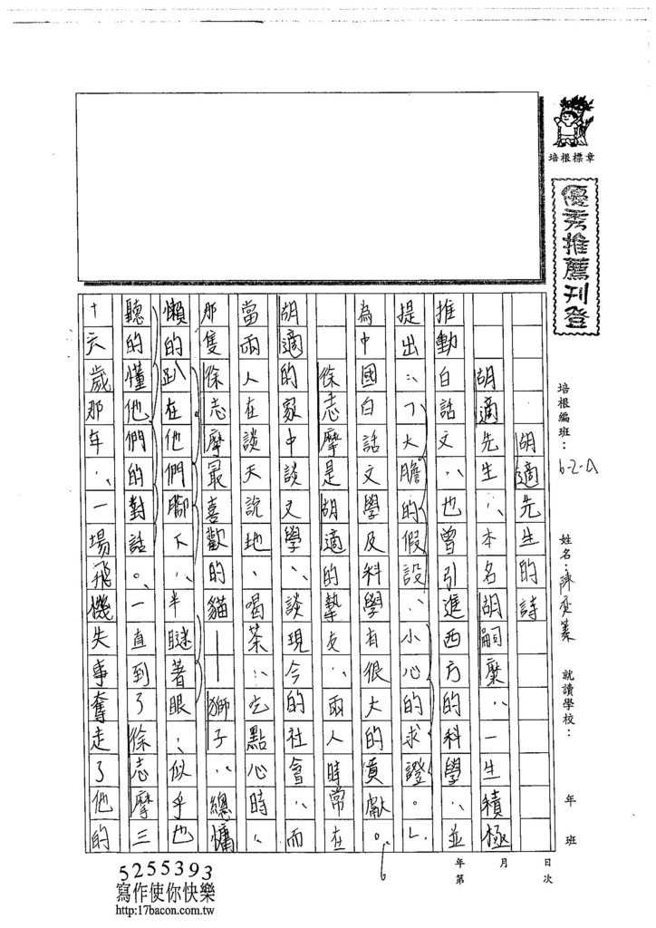 104WA407陳奕蓁 (1)