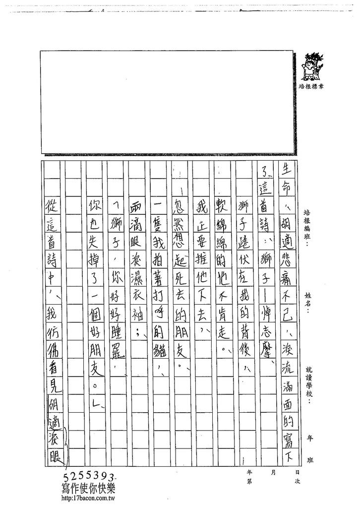 104WA407陳奕蓁 (2)