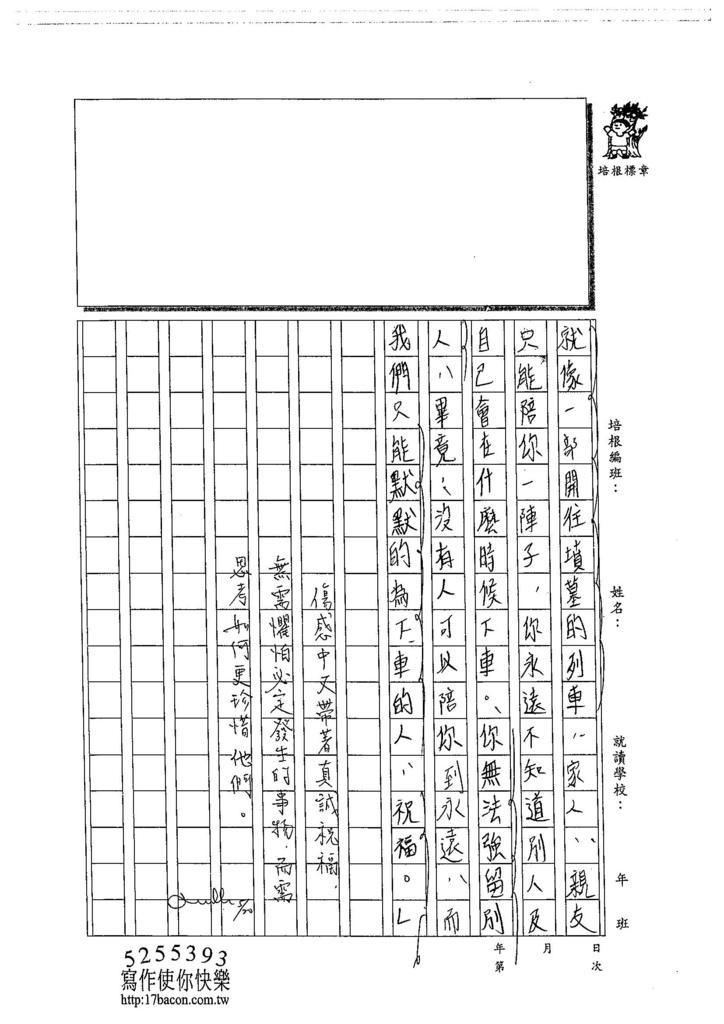 104WA407陳奕蓁 (4)