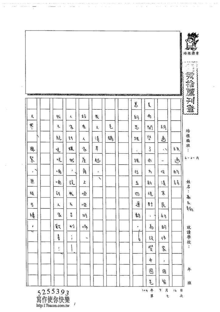 104WA407蕭辰翰 (1)