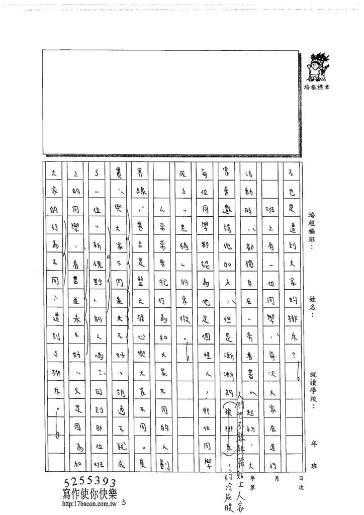 104WA407蕭辰翰 (3)