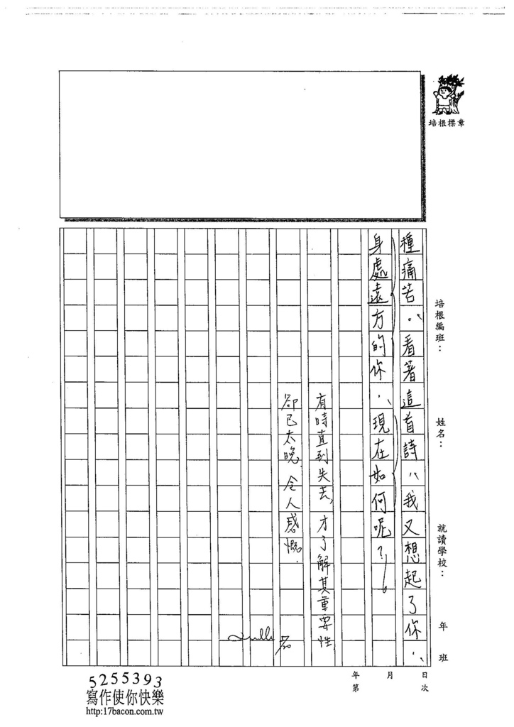 104WA407蔡維怡 (4)