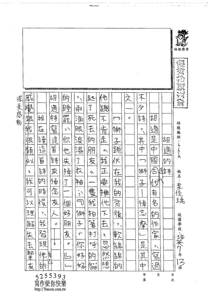 104WA407李佳瑀 (1)