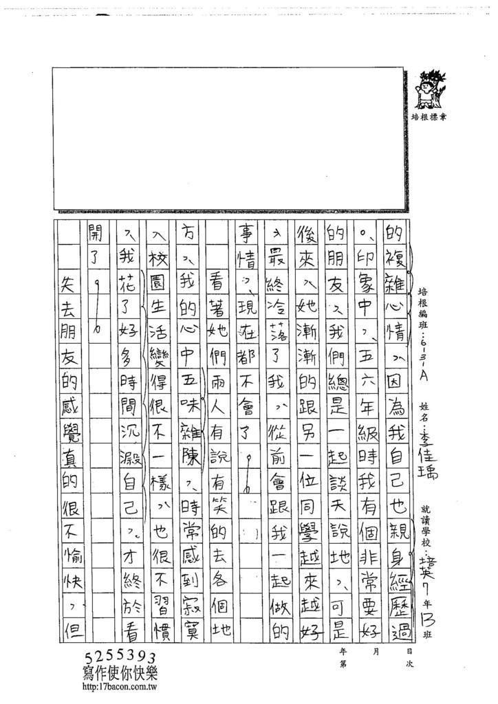 104WA407李佳瑀 (2)
