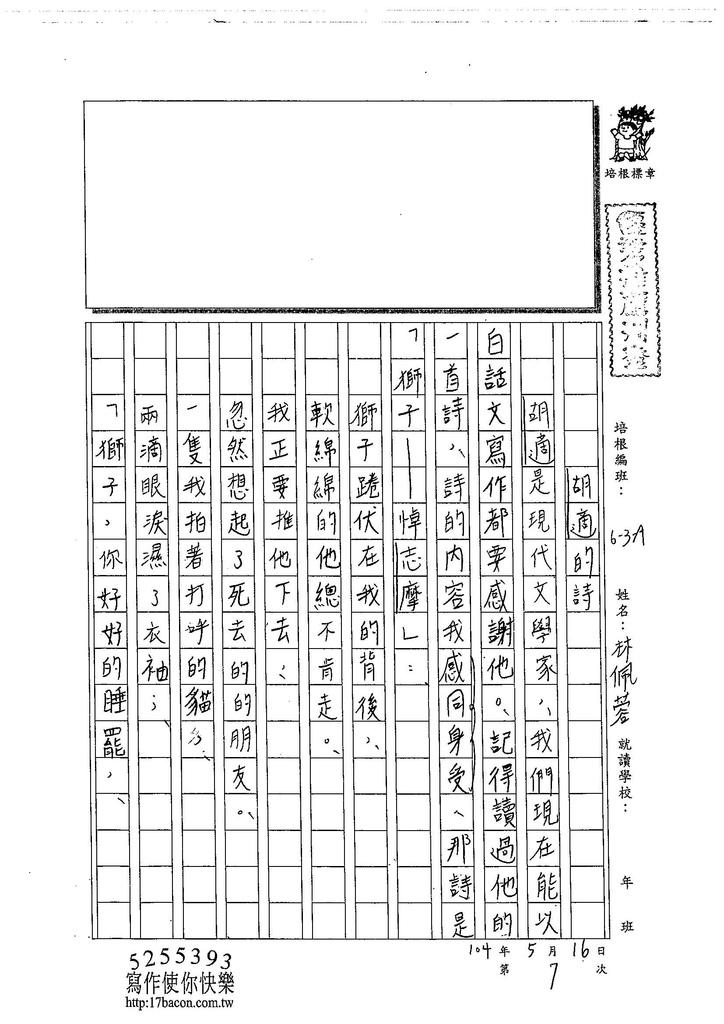 104WA407林佩蓉 (1)