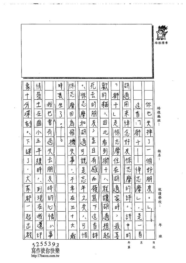 104WA407林佩蓉 (2)
