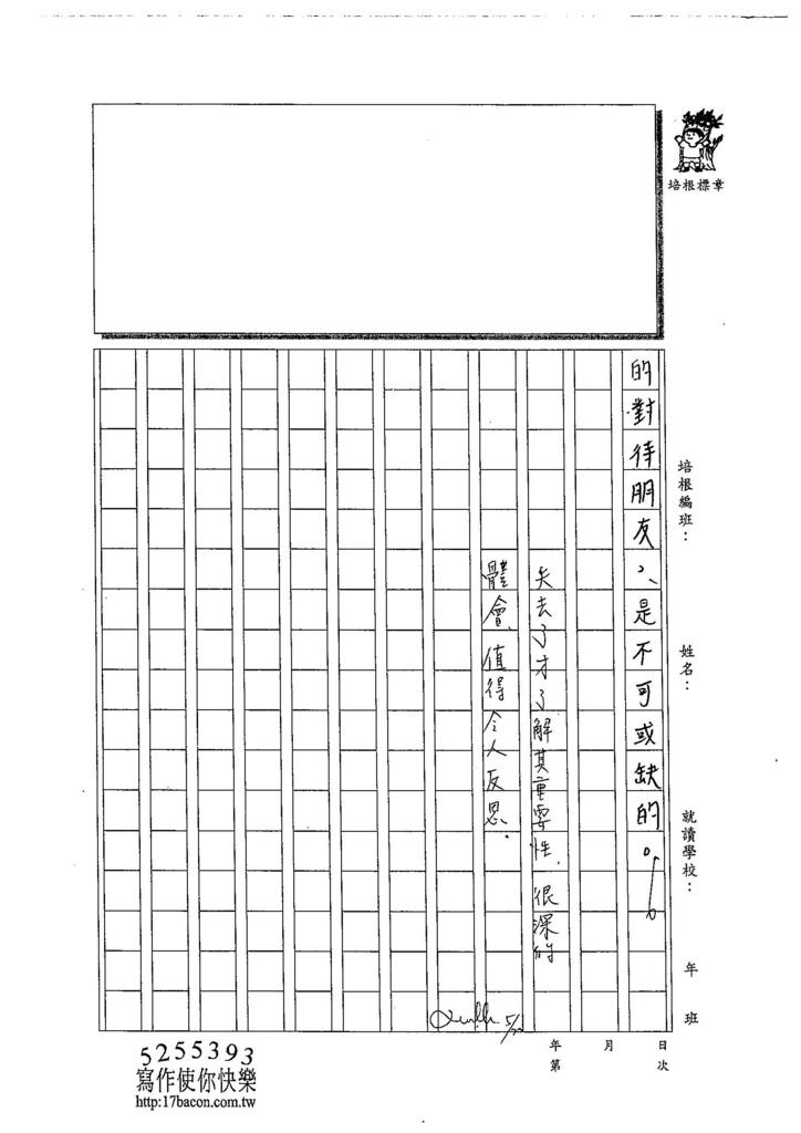 104WA407林佩蓉 (4)