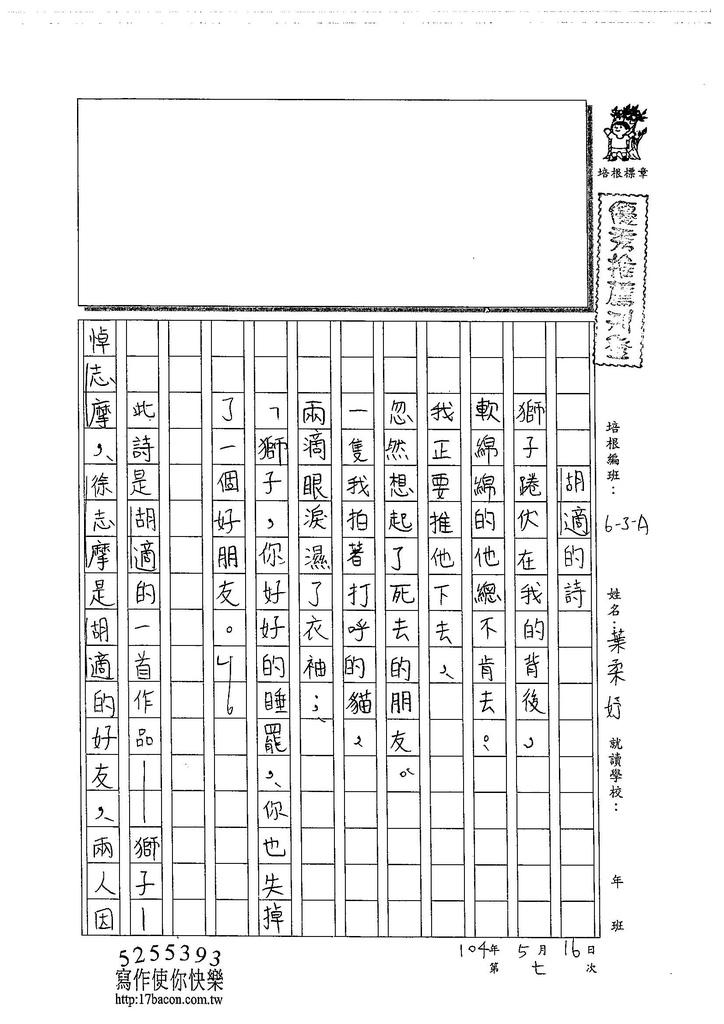104WA407葉柔妤 (1)