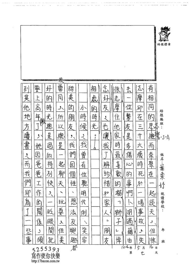 104WA407葉柔妤 (2)