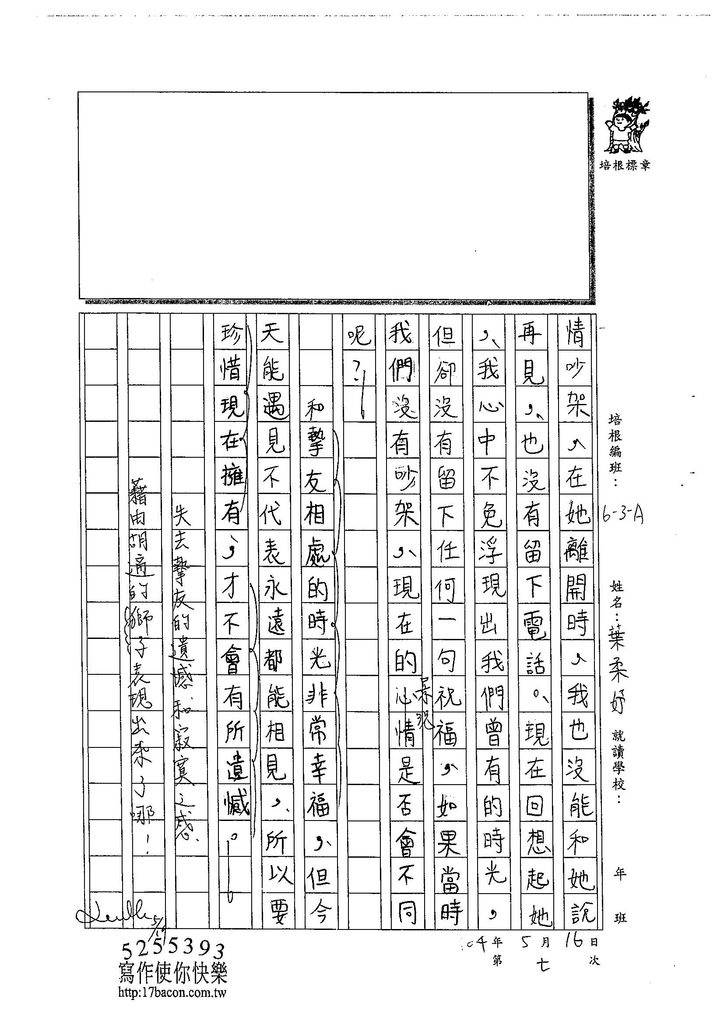 104WA407葉柔妤 (3)