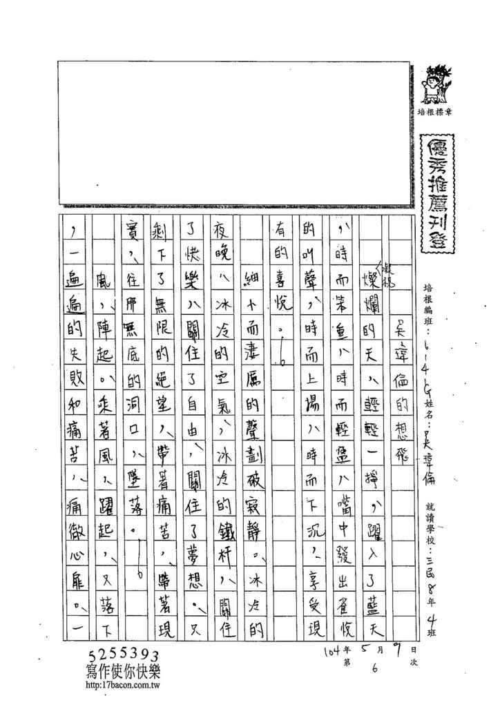 104WG406吳瑋倫 (1)