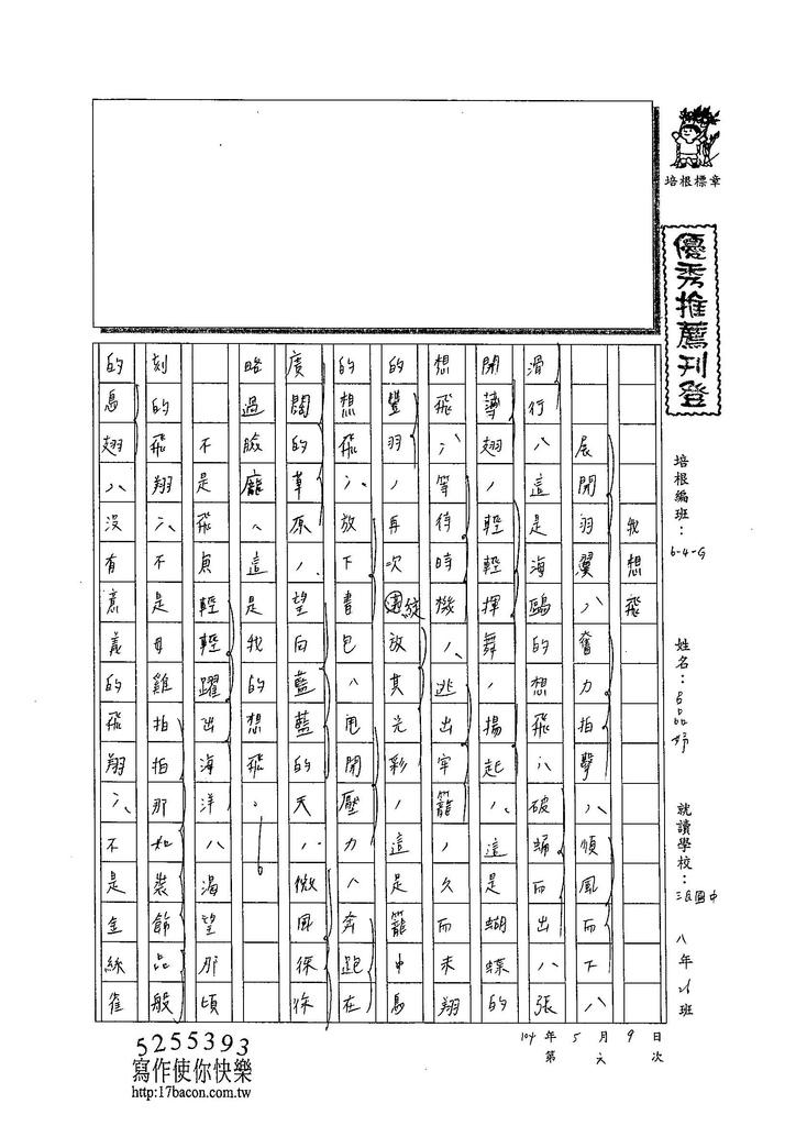 104WG406呂品妤 (1)