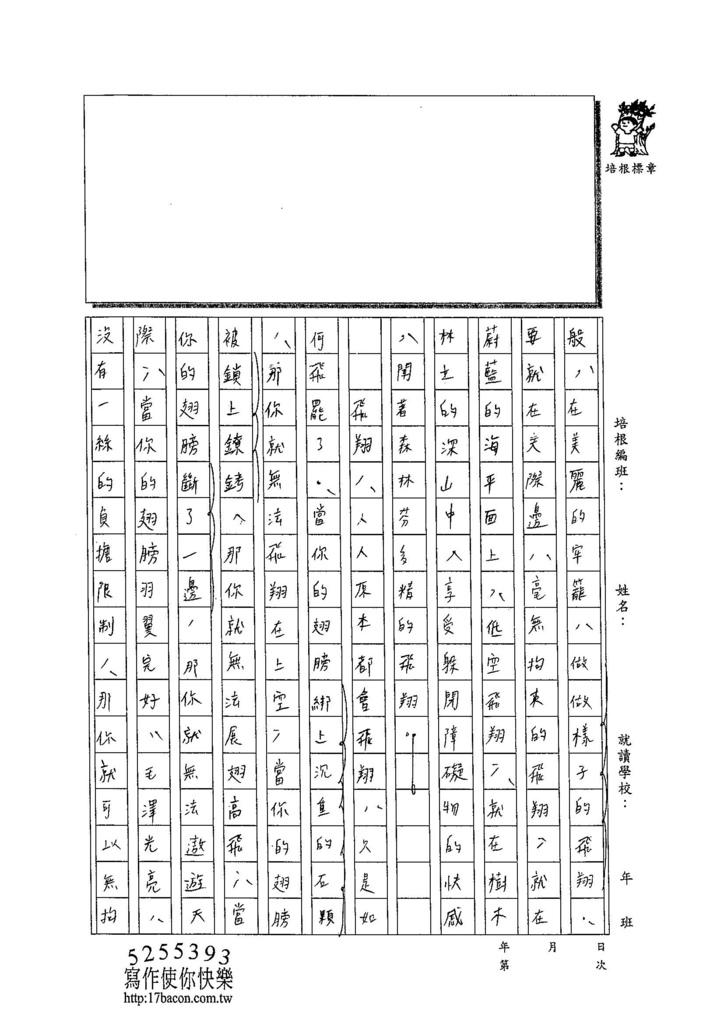 104WG406呂品妤 (2)