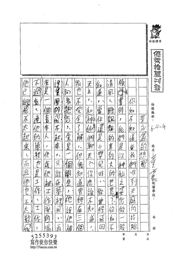 104WG406黃永鑫 (1)