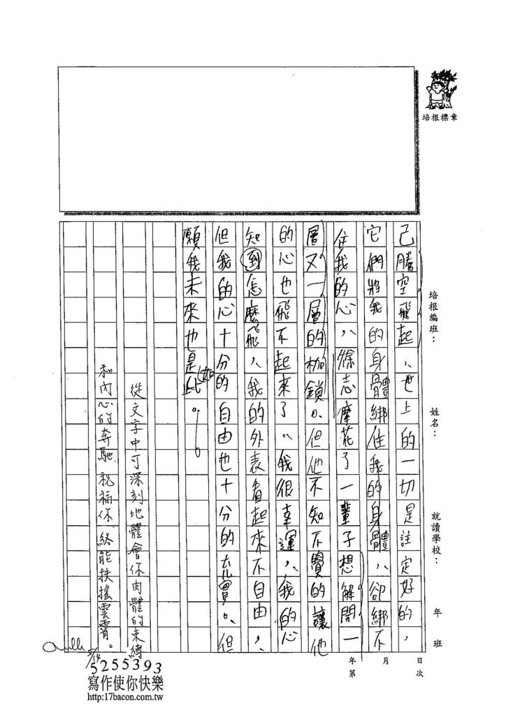 104WG406黃永鑫 (4)