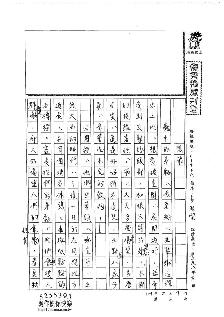 104WG406黃郁潔 (1)