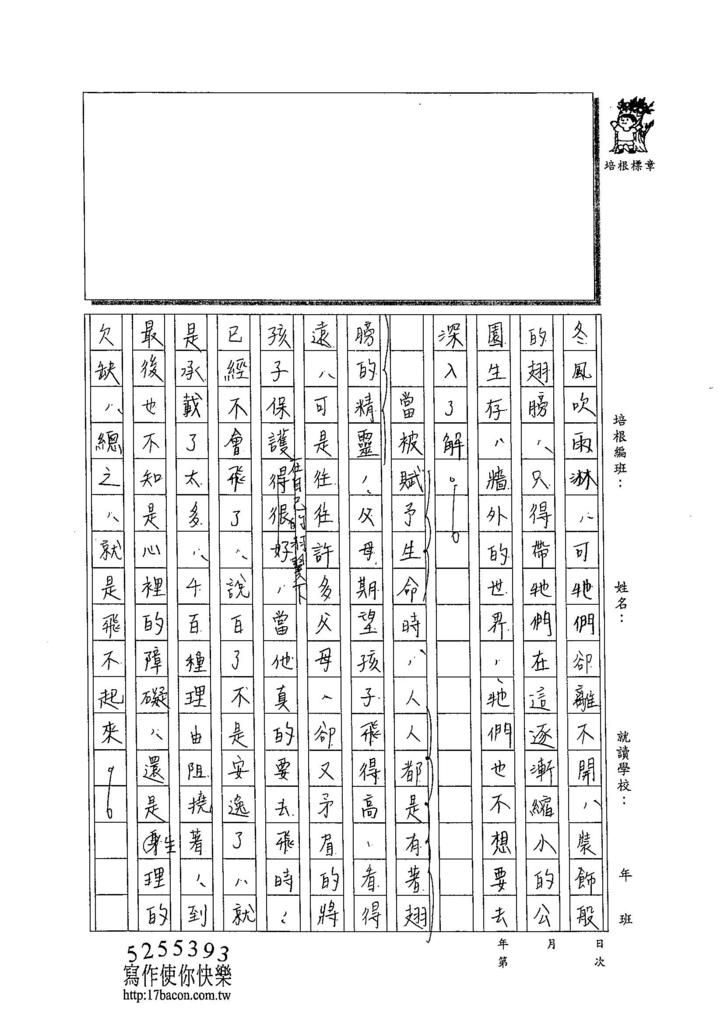 104WG406黃郁潔 (2)