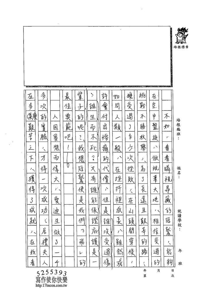 104WG406黃郁潔 (3)
