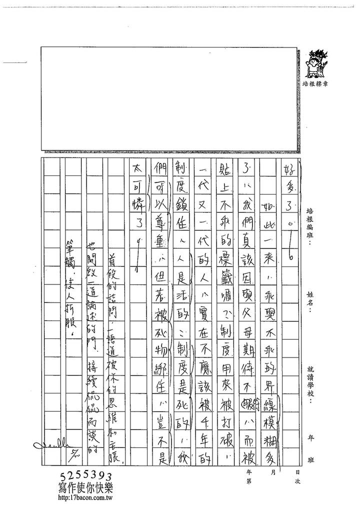 104WG407黃郁潔 (4)