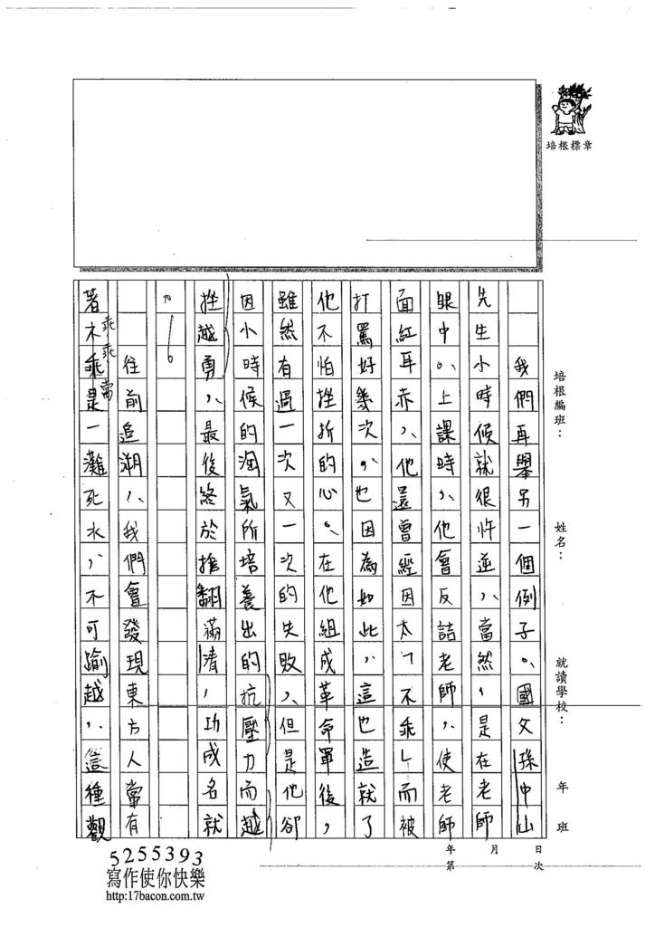 104WG407吳瑋倫 (3)