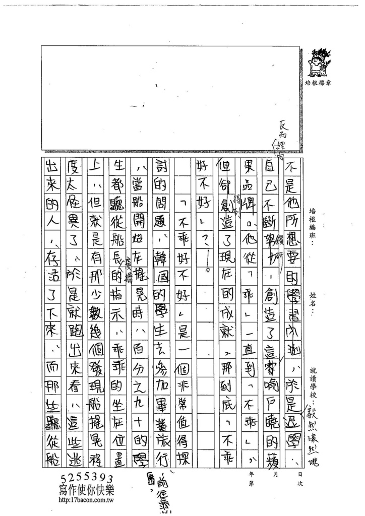 104WG407吳蕙旻 (2)