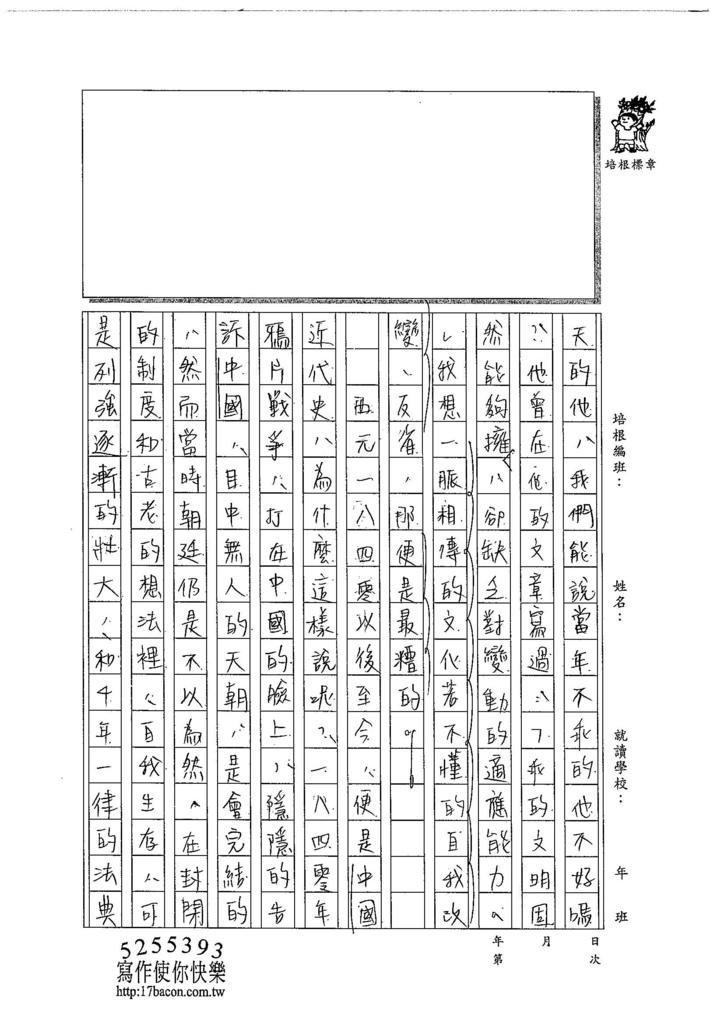 104WG407黃郁潔 (2)