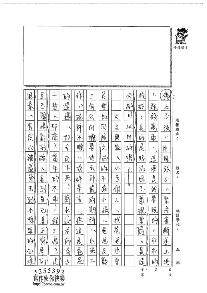 104WG407黃郁潔 (3)