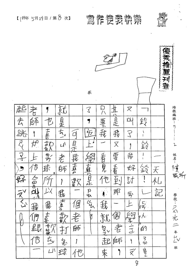 104W2408陳威圻 (1)