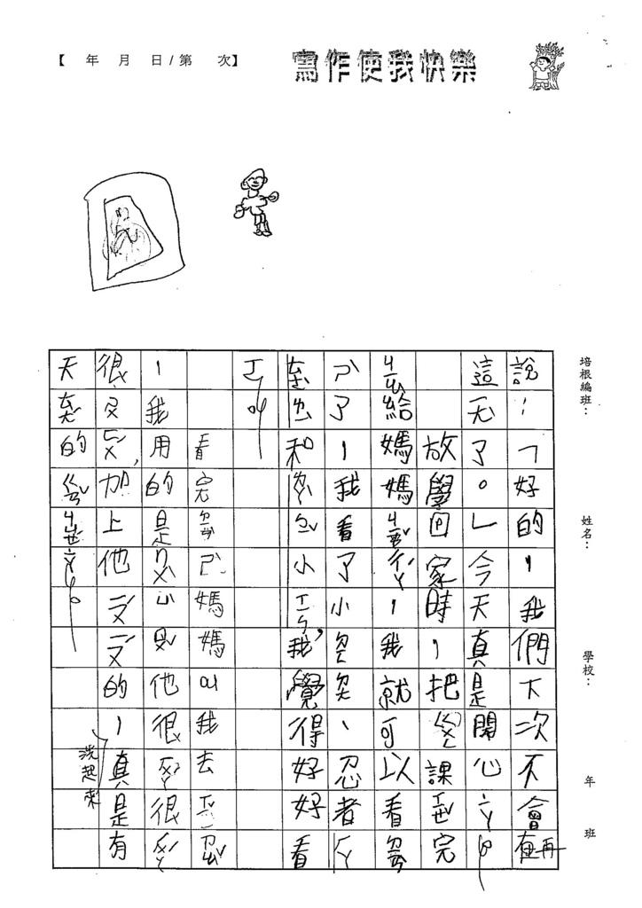 104W2408陳威圻 (3)