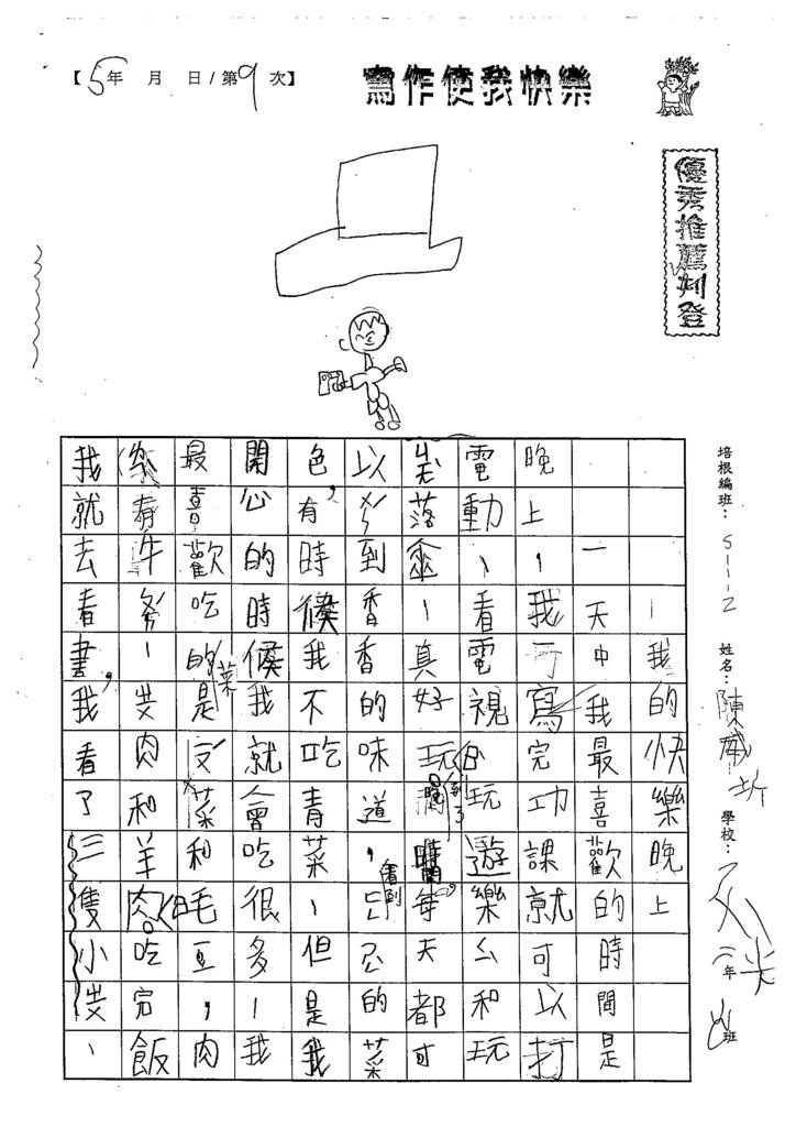 104W2409陳威圻 (1)