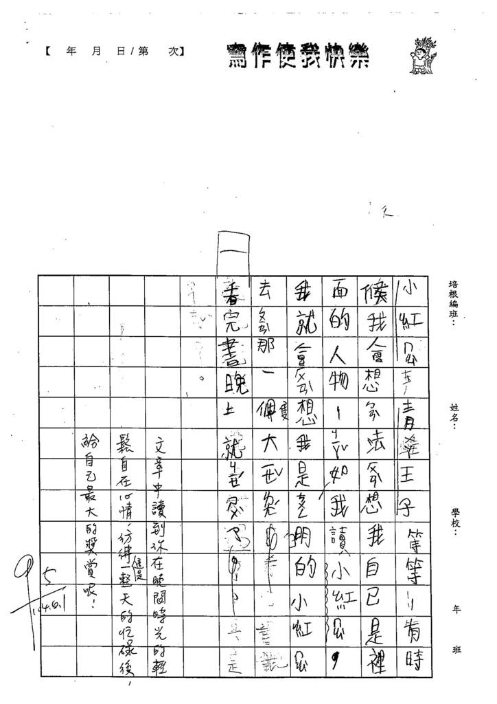 104W2409陳威圻 (2)