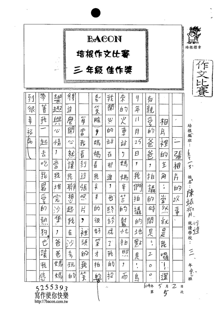 104W3405陳竑齊 (1)