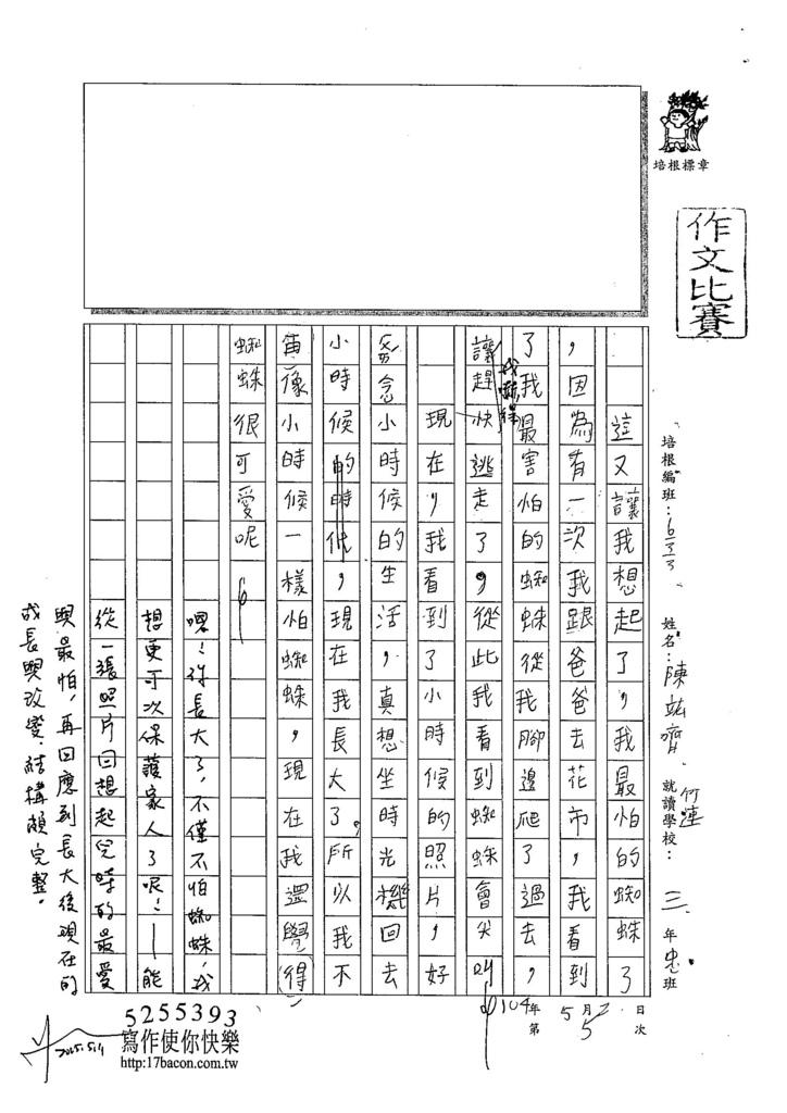 104W3405陳竑齊 (2)