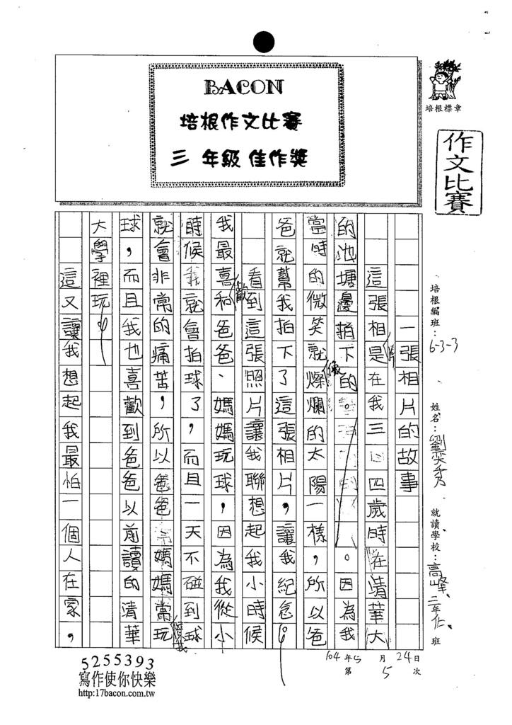 104W3405劉奕秀 (1)