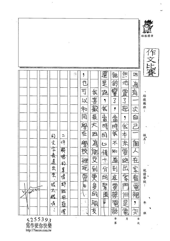 104W3405劉奕秀 (2)