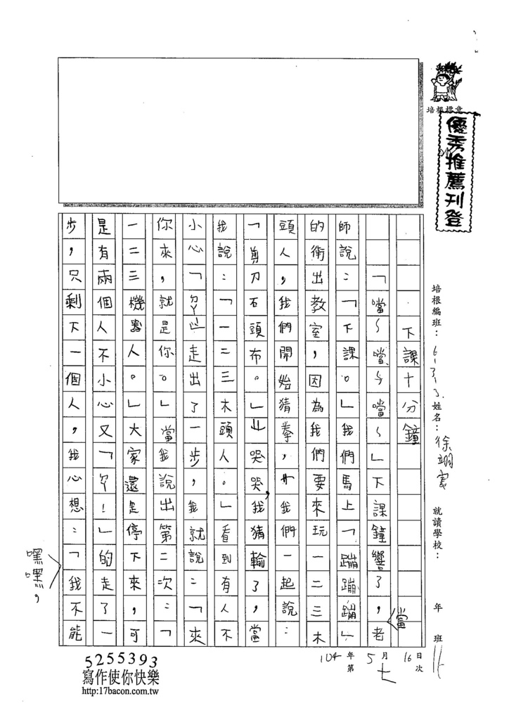 104W3407徐翊宸 (1)