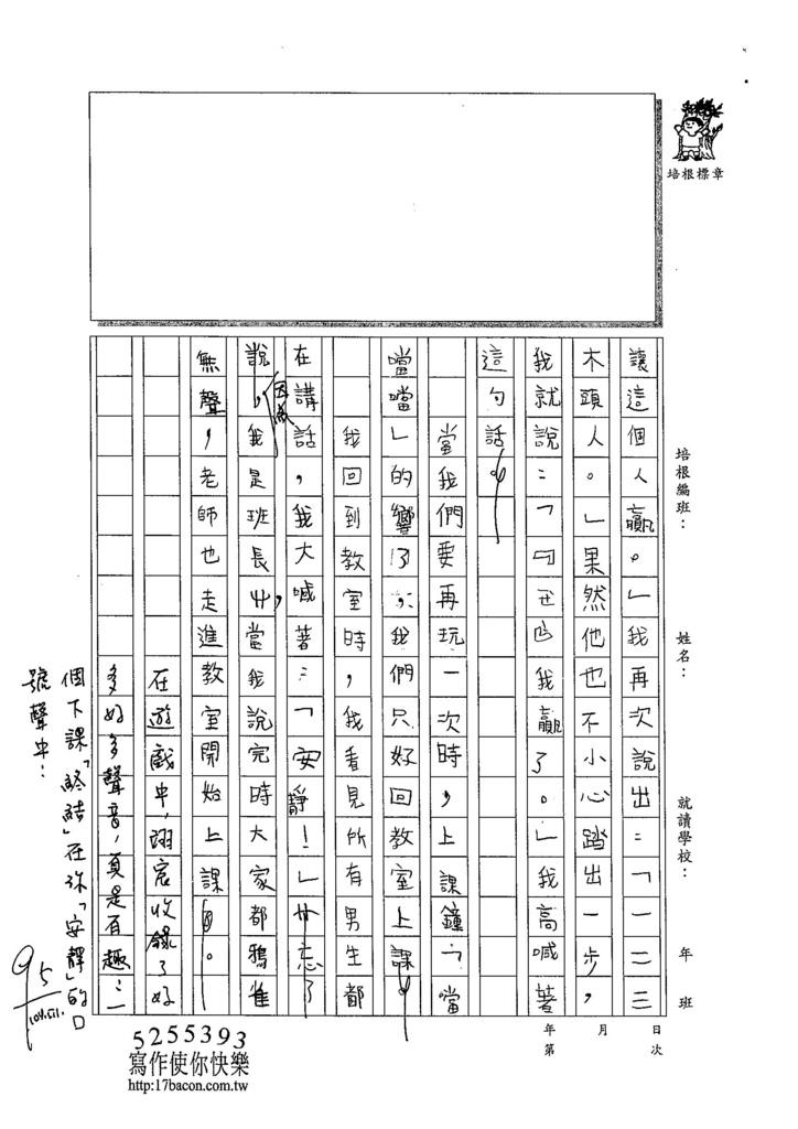 104W3407徐翊宸 (2)