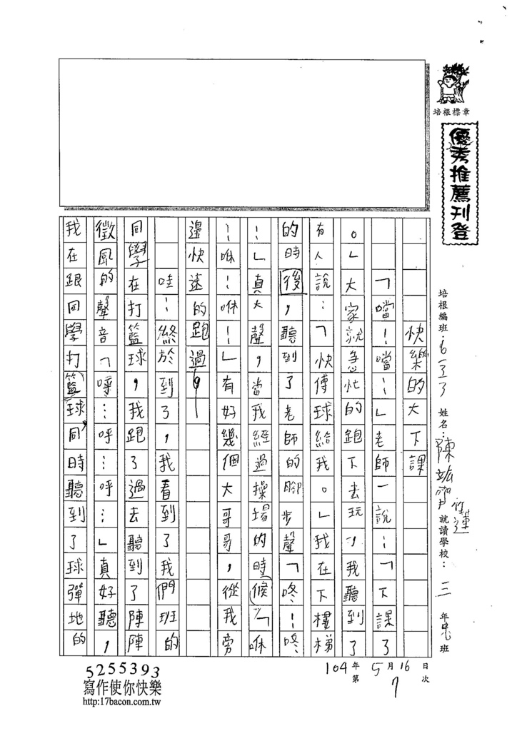 104W3407陳竑齊 (1)