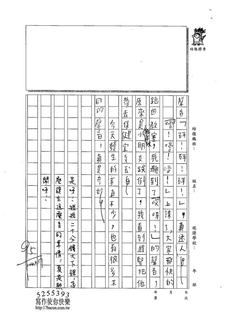 104W3407陳竑齊 (2)
