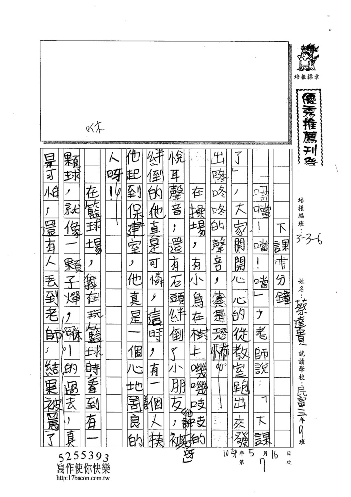 104W3407蔡達貴 (1)