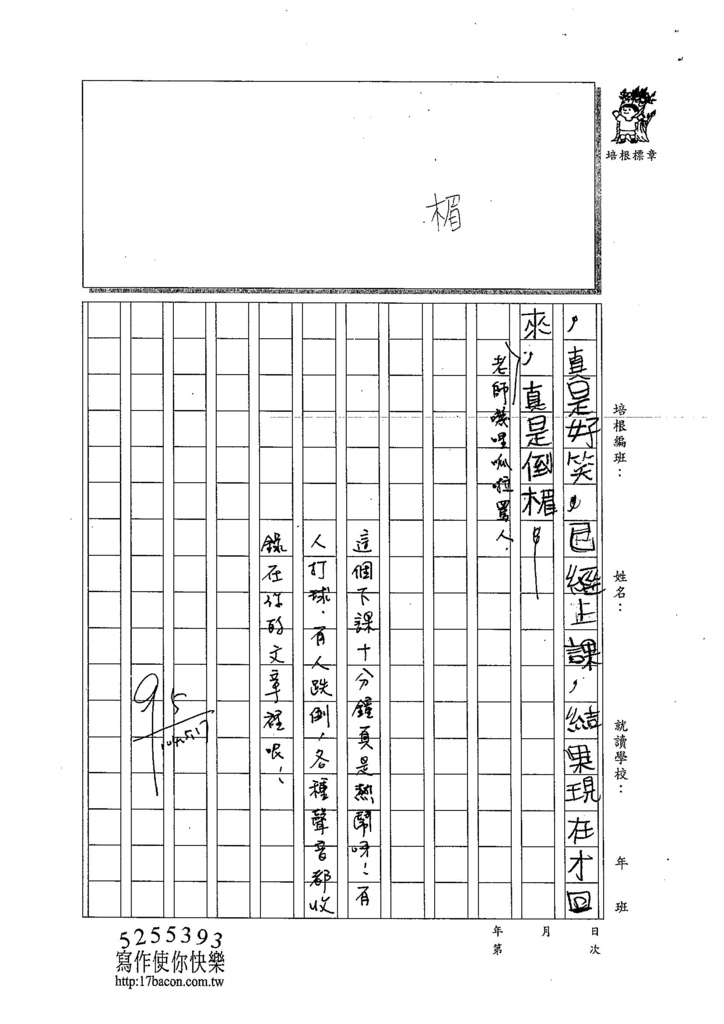 104W3407蔡達貴 (2)