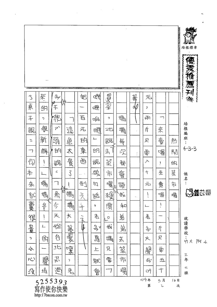 104W3407鍾苡嫺 (1)