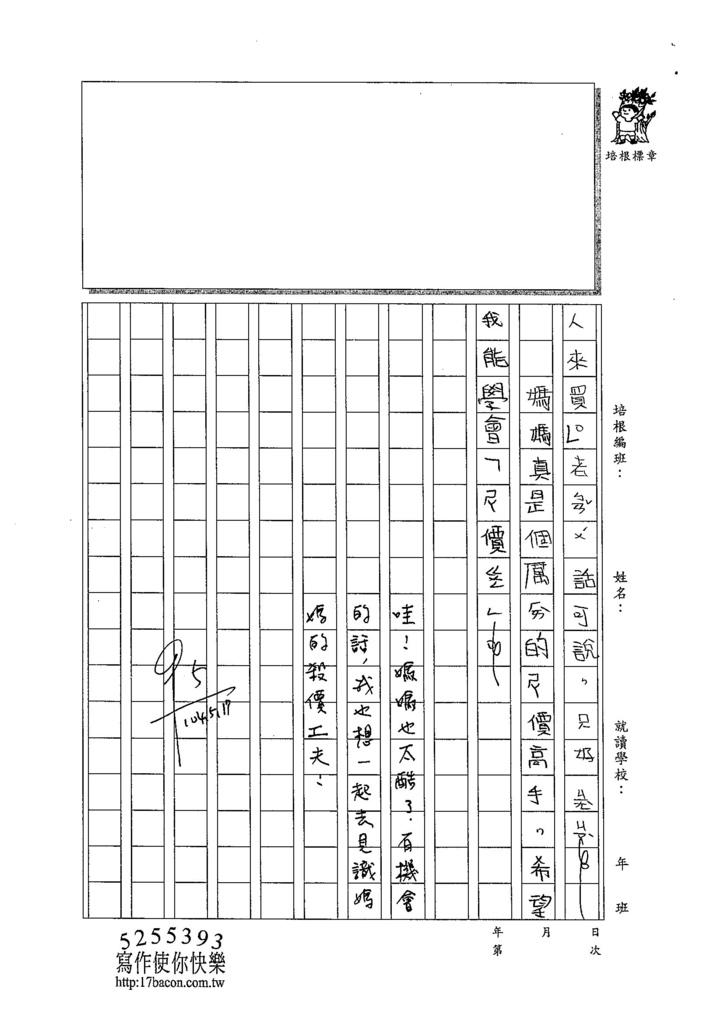104W3407鍾苡嫺 (2)