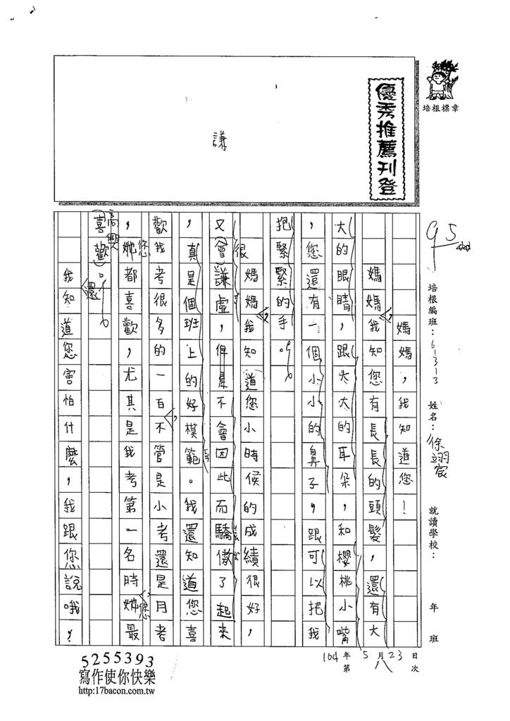 104W3408徐翊宸 (1)