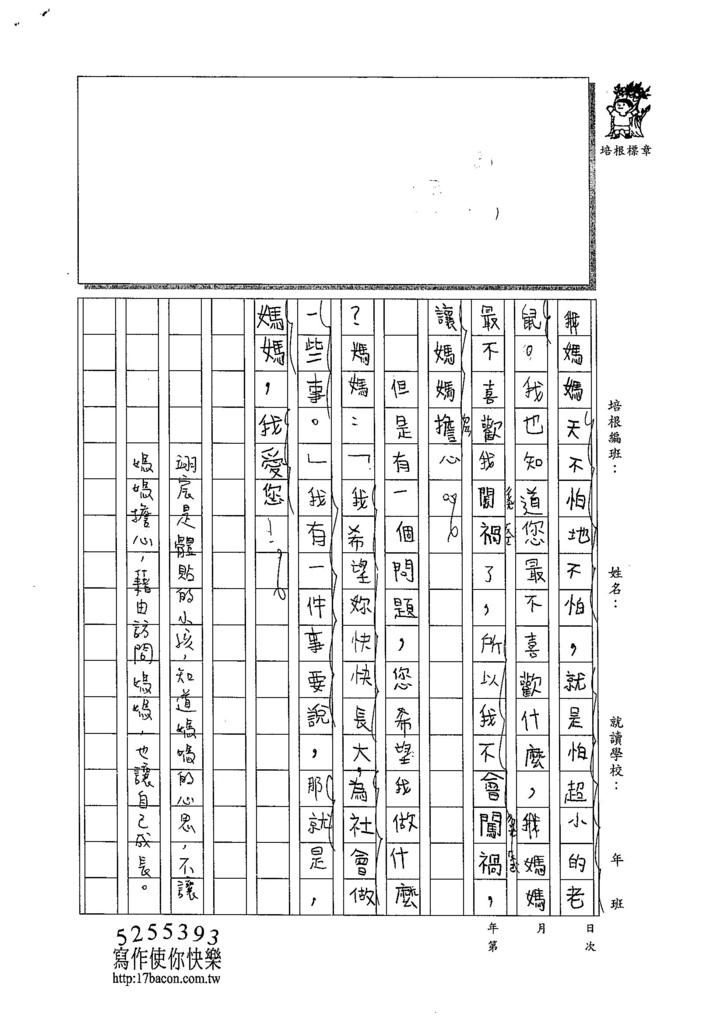 104W3408徐翊宸 (2)