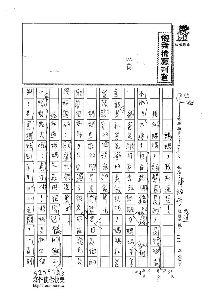 104W3408陳竑齊 (1)