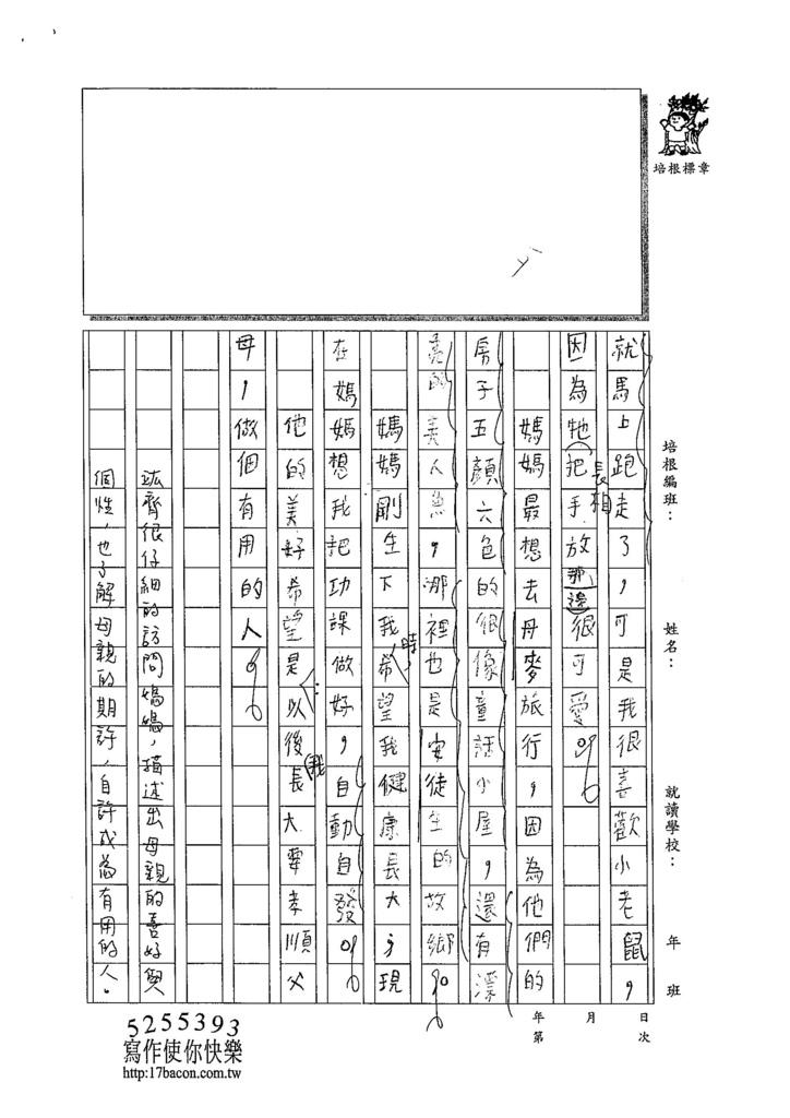 104W3408陳竑齊 (2)
